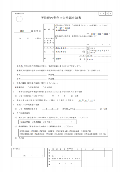 blue-Application forms
