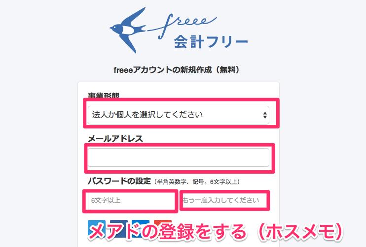 freee-ad