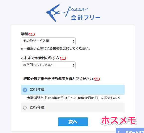 freee-info