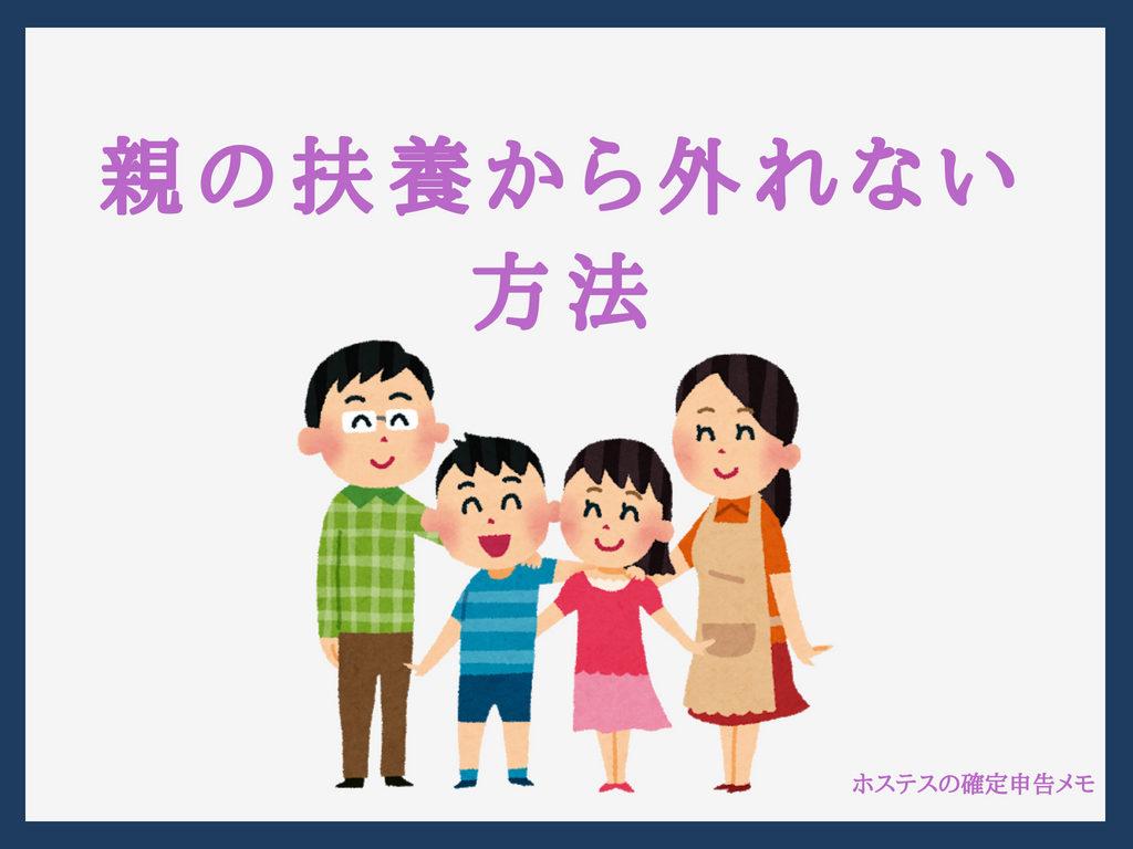 keep-family-deduction