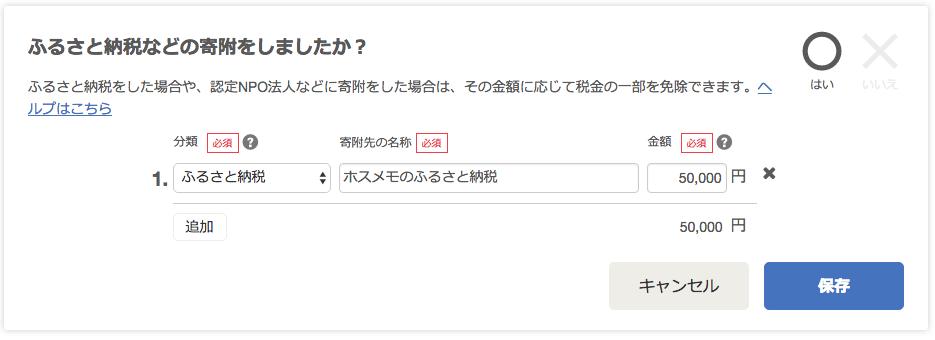 japan-donation