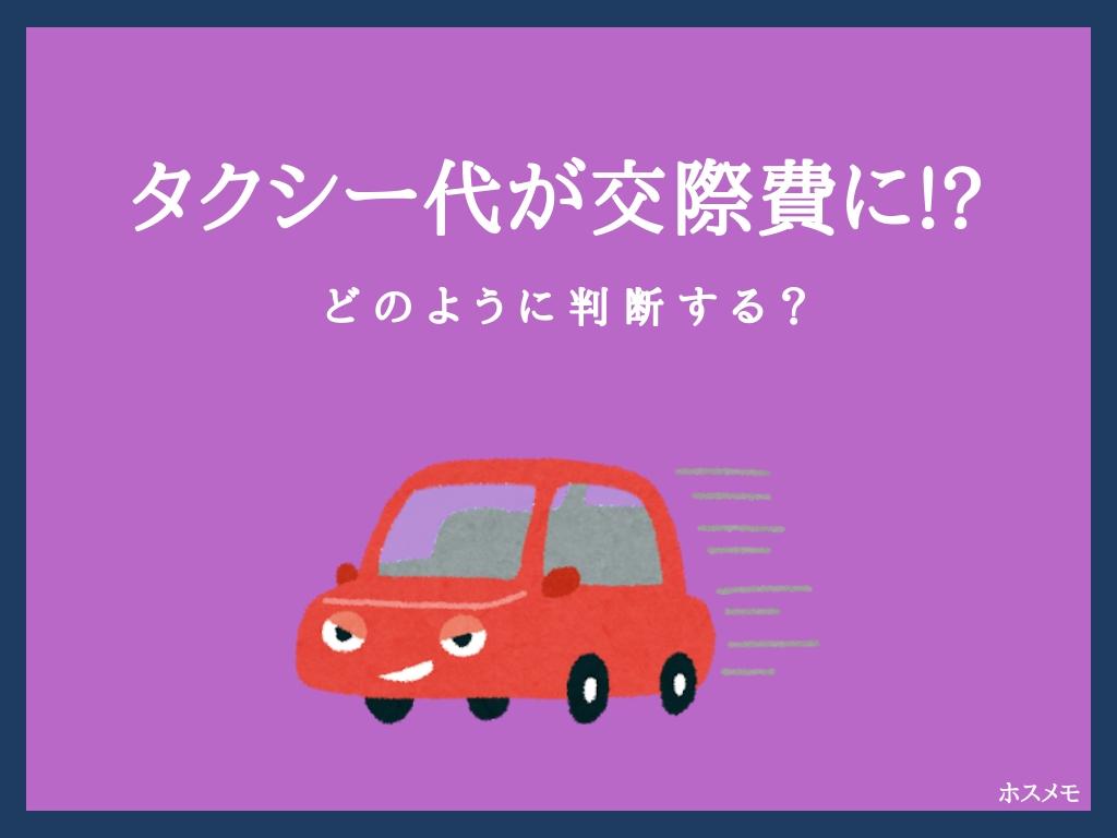 タクシー代の勘定科目は?交際費or旅費交通費?【目的がすべて】