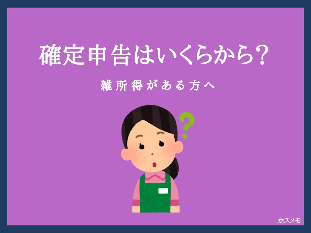 zatushotoku