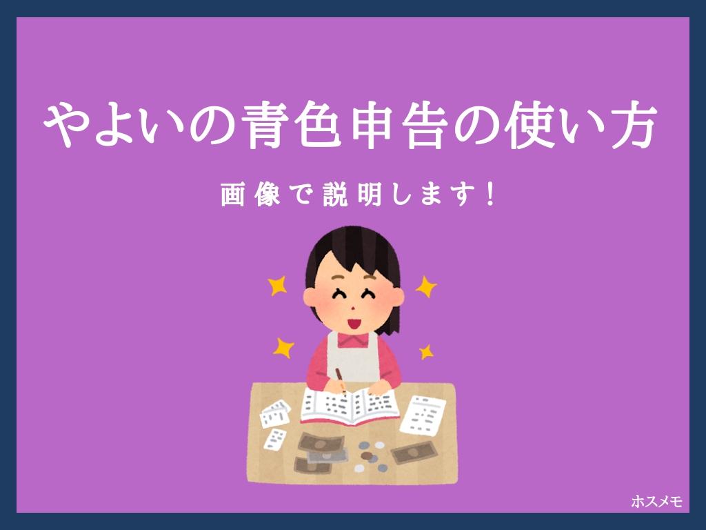 10万円節約!やよいの青色申告の使い方【画像で解説】