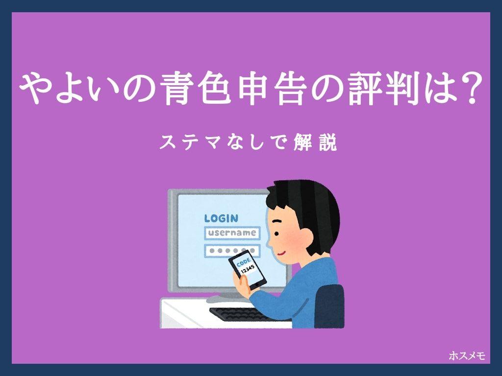 yayoi-review