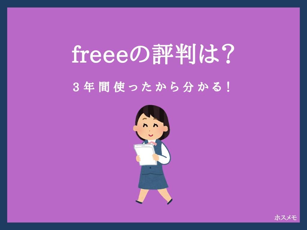 無料あり!3年間実際に使ったfreeeの評判【ステマなし】