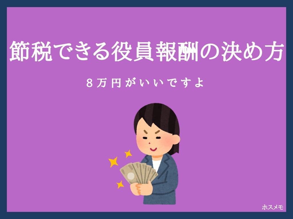 まずは8万円で!節税できる役員報酬の決め方【中小企業向け】