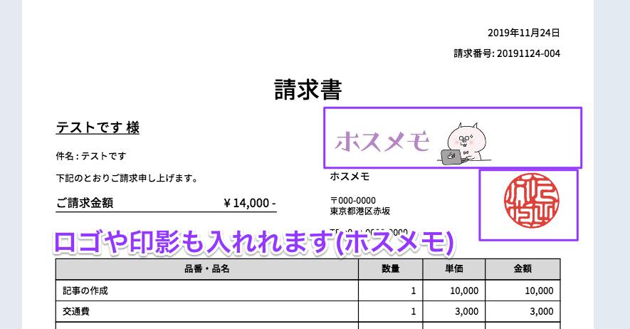 rogo-invoice