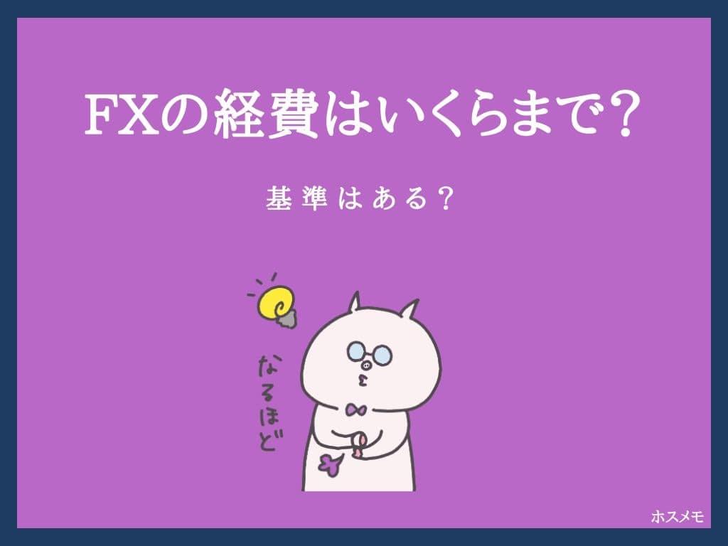 fx-exp