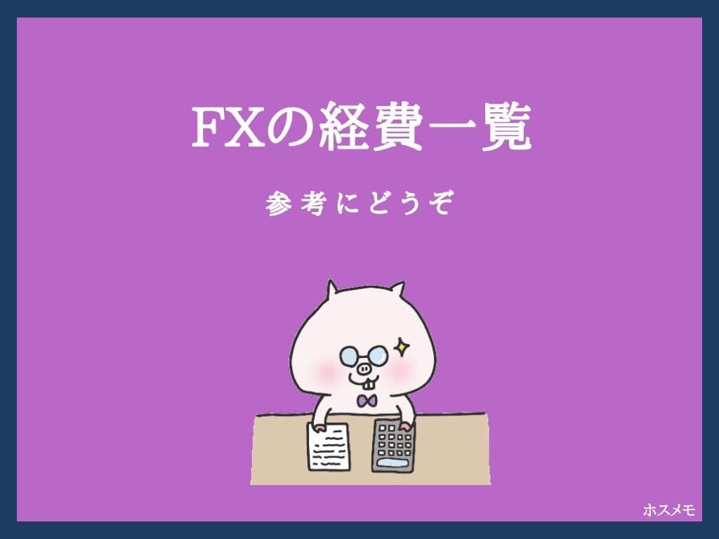 fx-exp1