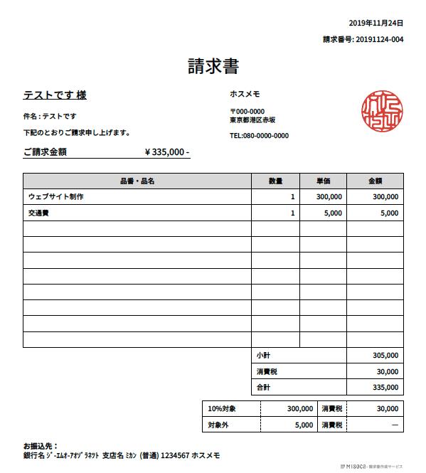 ミス多発!フリーランスの正しい請求書の書き方【消費税/源泉徴収】