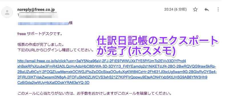 freee-export4