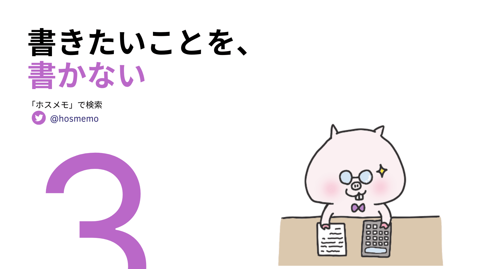 do-not-write