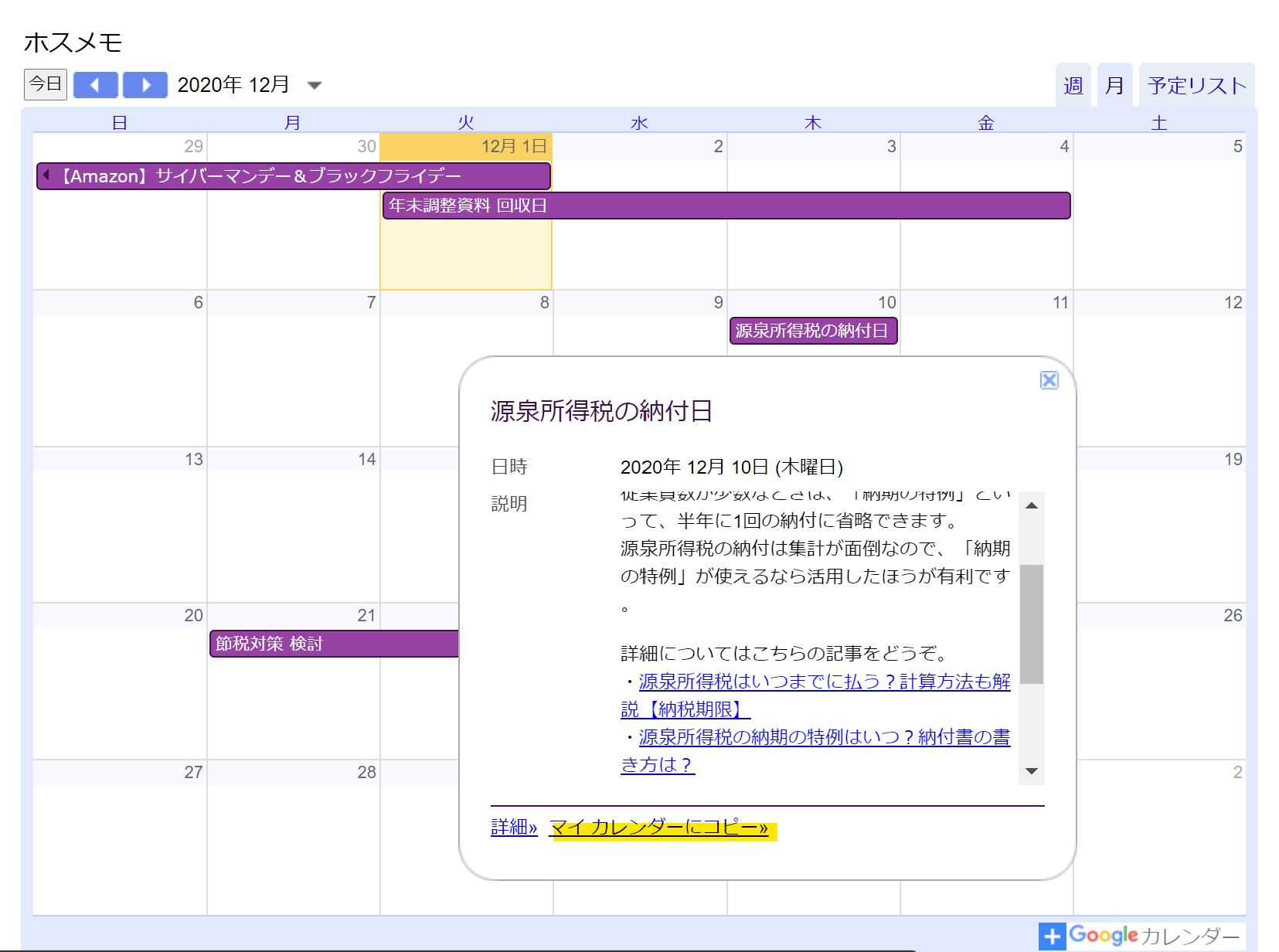 calendar-howto