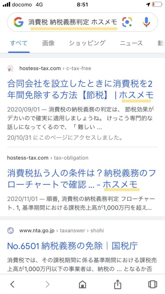 search-with-blog-name