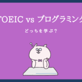 toeic-or-programming