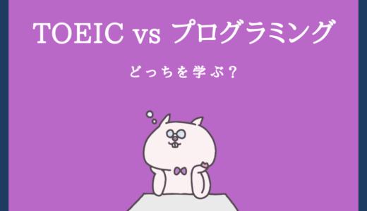 TOEICとプログラミングのどっちを学ぶべき?【将来性】
